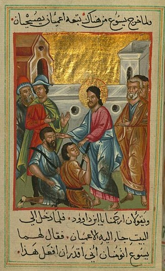 """Jesus Heals Two Blind Men"" by Ilyas Basim Khuri Bazzi Rahib Egyptian scribe (most likely a Coptic monk) Circa 1684 Walters Art Museum Manuscript W.592"